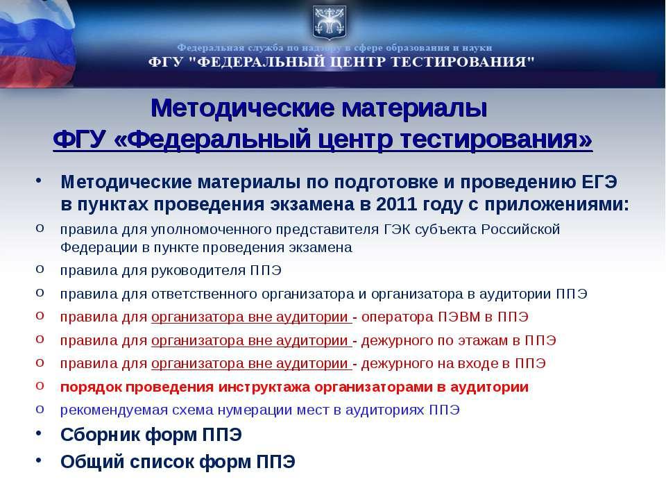 Методические материалы по подготовке и проведению ЕГЭ в пунктах проведения эк...