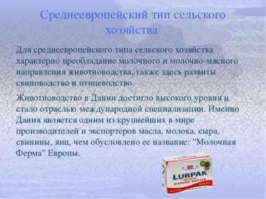 Южно-европейский тип сельского хозяйства В южно-европейском типе сельского хо...