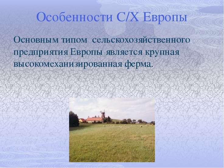 Основным типом сельскохозяйственного предприятия Европы является крупная высо...