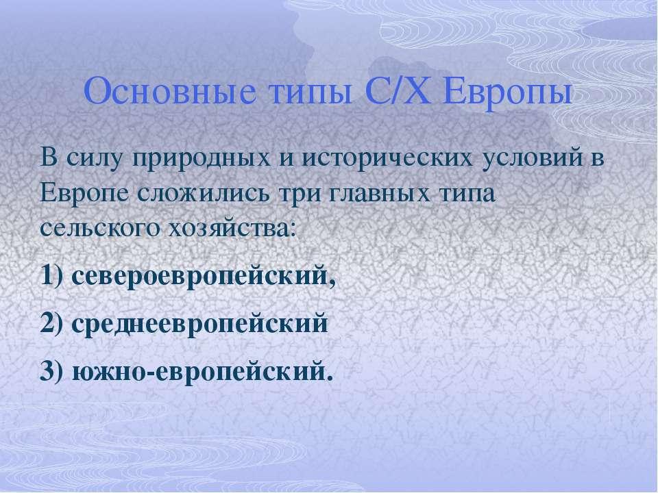 Среднеевропейский тип сельского хозяйства Для среднеевропейского типа сельско...