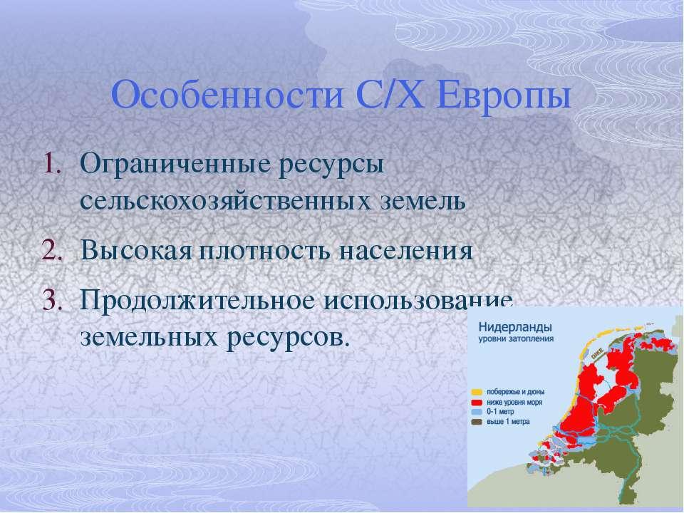 Европа – район развитого рыболовства. Такие страны, как Исландия, Норвегия, П...