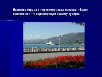 Название города с тюркского языка означает «Белая невесточка» что характеризу...