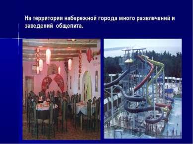 На территории набережной города много развлечений и заведений общепита.