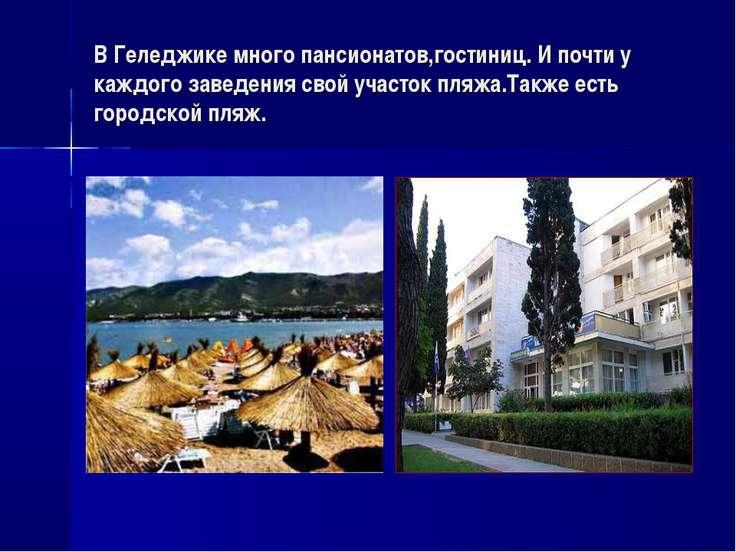 В Геледжике много пансионатов,гостиниц. И почти у каждого заведения свой учас...