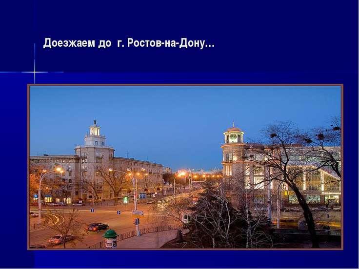Доезжаем до г. Ростов-на-Дону…