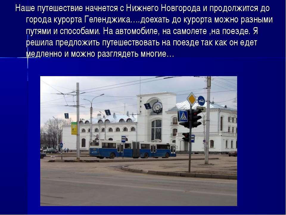 Наше путешествие начнется с Нижнего Новгорода и продолжится до города курорта...
