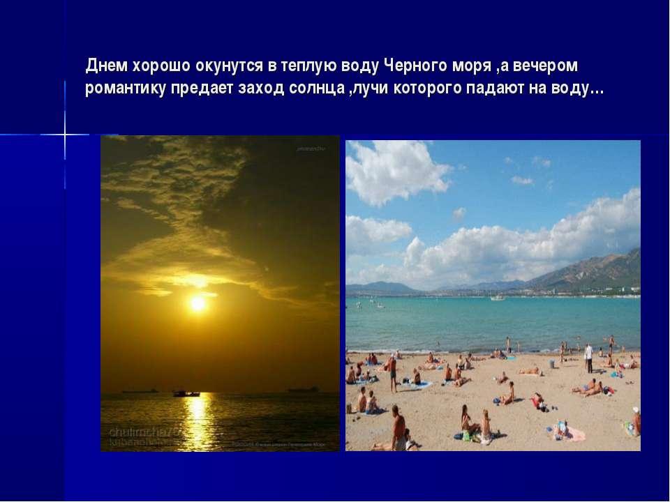 Днем хорошо окунутся в теплую воду Черного моря ,а вечером романтику предает ...
