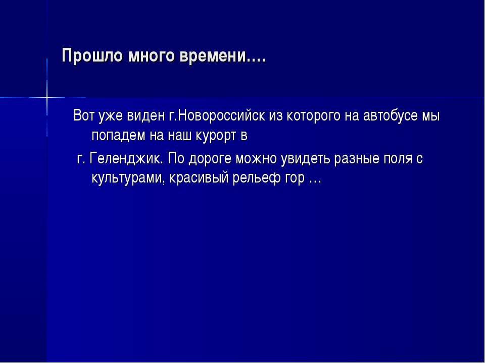 Прошло много времени…. Вот уже виден г.Новороссийск из которого на автобусе м...
