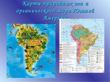 Карты природных зон и органического мира Южной Америки