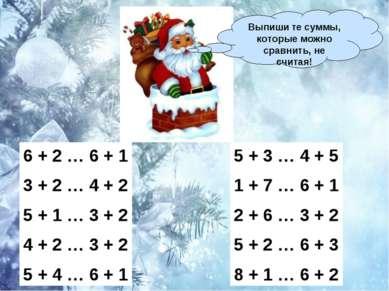 Выпиши те суммы, которые можно сравнить, не считая! 6 + 2 … 6 + 1 3 + 2 … 4 +...