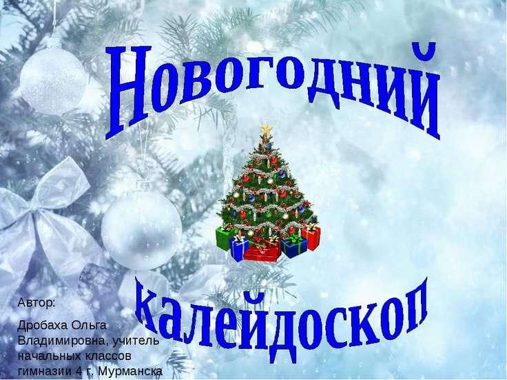 Автор: Дробаха Ольга Владимировна, учитель начальных классов гимназии 4 г. Му...