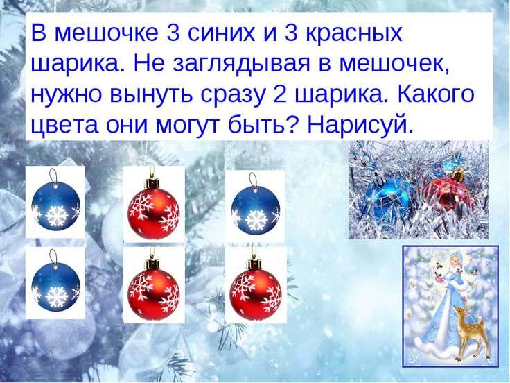 В мешочке 3 синих и 3 красных шарика. Не заглядывая в мешочек, нужно вынуть с...
