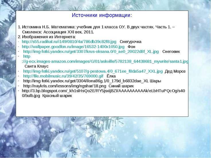 Источники информации: Истомина Н.Б. Математика: учебник для 1 класса ОУ. В дв...