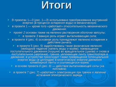 Итоги В проектах 1—3 (рис. 1—3) использовано преобразование внутренней энерги...
