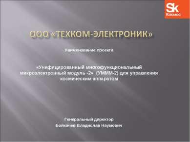 Наименование проекта «Унифицированный многофункциональный микроэлектронный мо...
