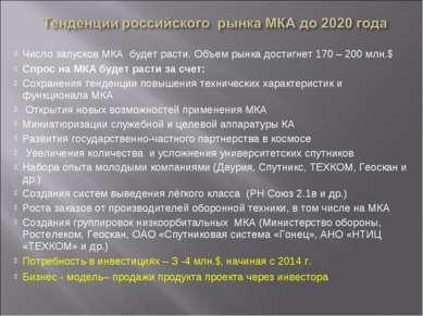 Число запусков МКА будет расти. Объем рынка достигнет 170 – 200 млн.$ Спрос н...