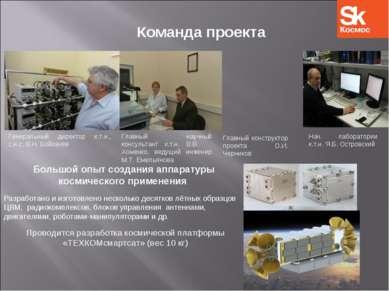 Команда проекта Генеральный директор к.т.н., с.н.с. В.Н. Бойкачев Главный нау...