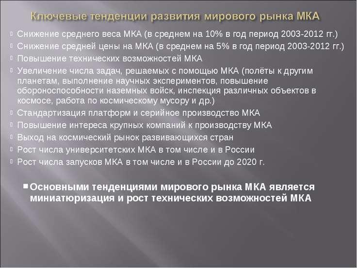 Снижение среднего веса МКА (в среднем на 10% в год период 2003-2012 гг.) Сниж...