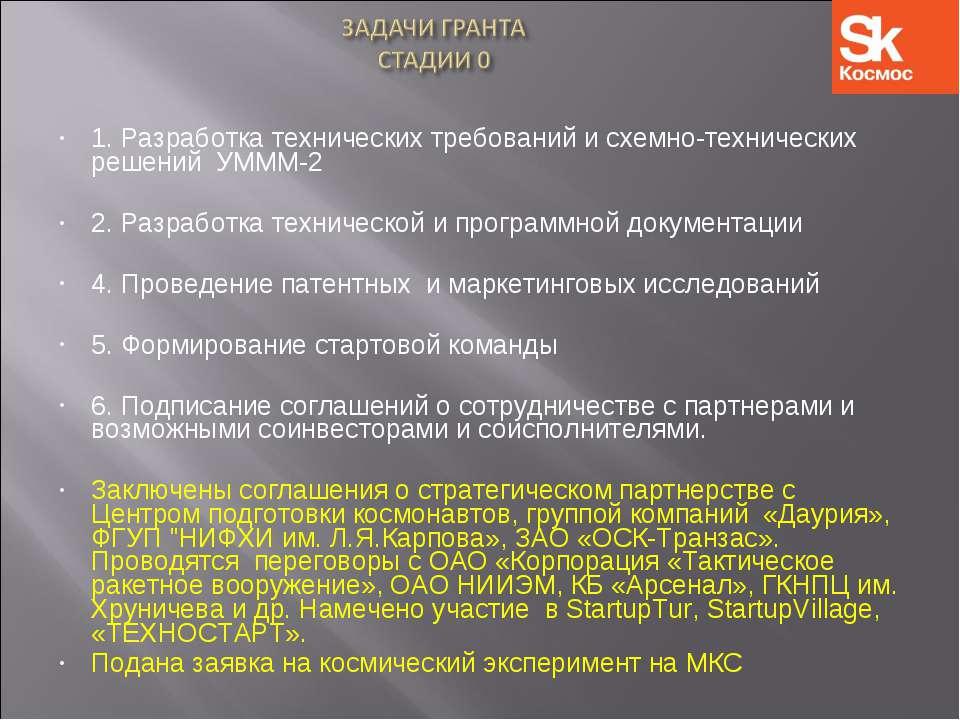 1. Разработка технических требований и схемно-технических решений УМММ-2 2. Р...