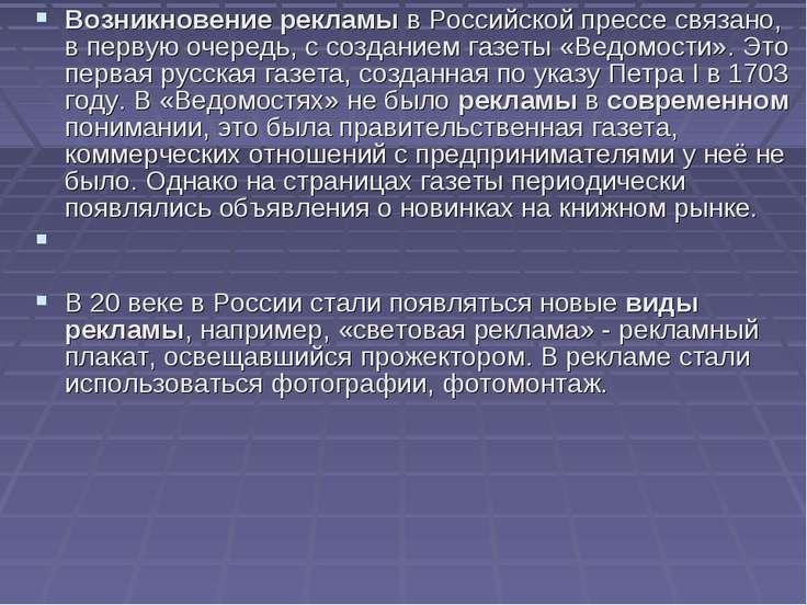 Возникновение рекламы в Российской прессе связано, в первую очередь, с создан...