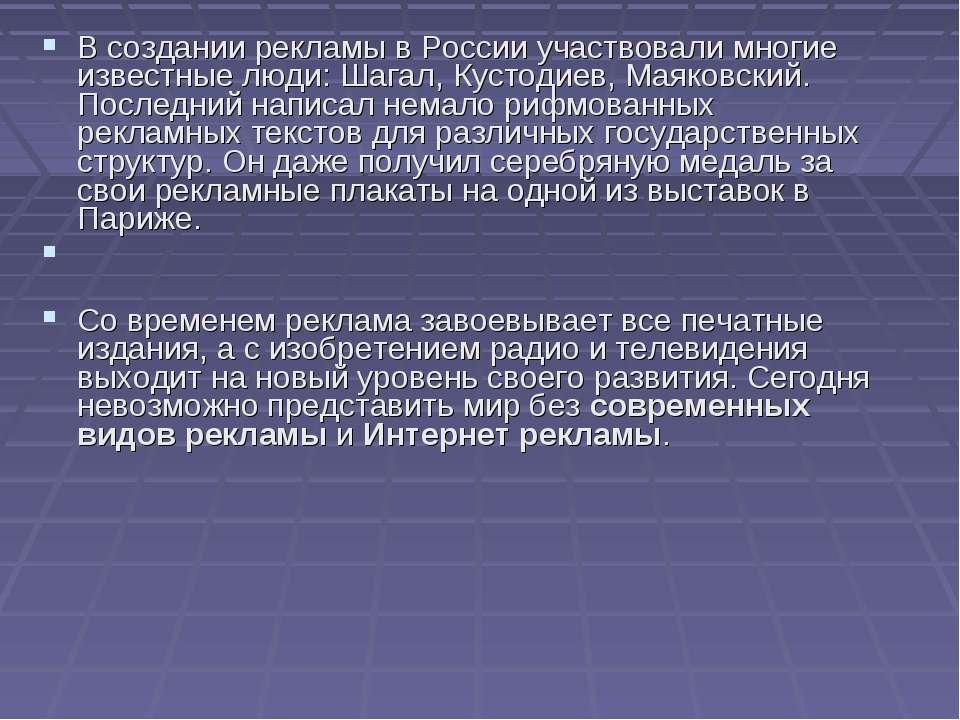 В создании рекламы в России участвовали многие известные люди: Шагал, Кустоди...