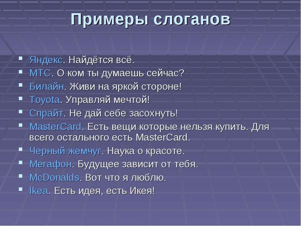 Примеры слоганов Яндекс. Найдётся всё. МТС. О ком ты думаешь сейчас? Билайн. ...