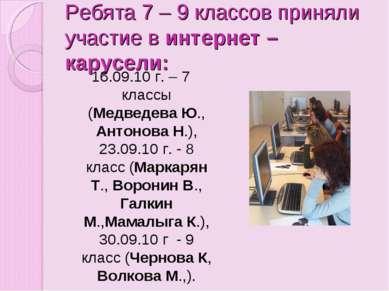 Ребята 7 – 9 классов приняли участие в интернет – карусели: 16.09.10 г. – 7 к...