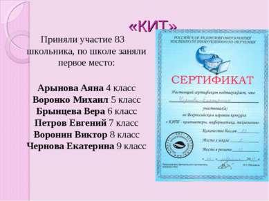 «КИТ» Приняли участие 83 школьника, по школе заняли первое место: Арынова Аян...