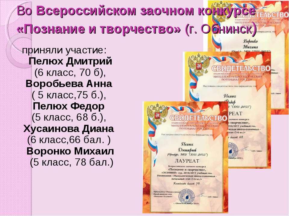 Во Всероссийском заочном конкурсе «Познание и творчество» (г. Обнинск) принял...