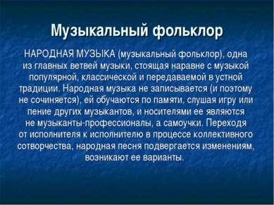 Музыкальный фольклор НАРОДНАЯ МУЗЫКА (музыкальный фольклор), одна изгла...