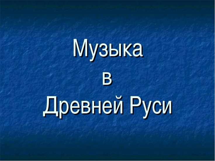 Музыка в Древней Руси