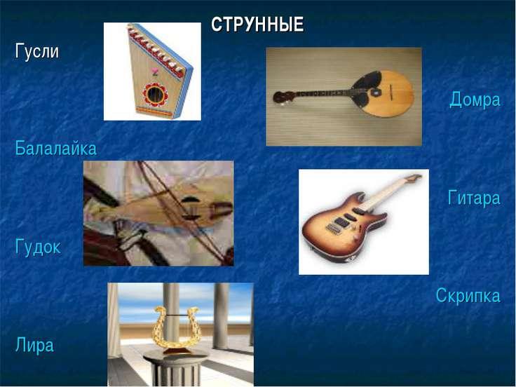 СТРУННЫЕ Гусли Домра Балалайка Гитара Гудок Скрипка Лира