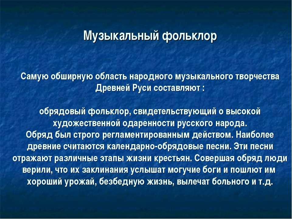 Музыкальный фольклор Самую обширную область народного музыкального творчества...