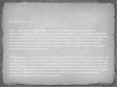 Традиционная версия. Как и о восстании Степана Разина о войне с Пугачёвым нев...