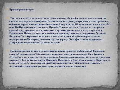 Противоречие второе. Считается, что Пугачёв незаконно провозгласил себя царём...