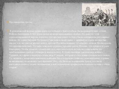 Противоречие третье. В романовской версии подавления пугачёвского бунта побед...