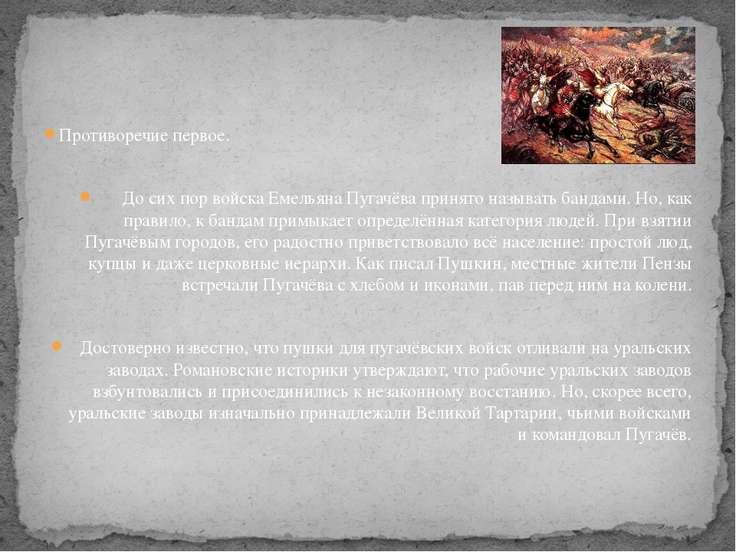 Противоречие первое. До сих пор войска Емельяна Пугачёва принято называть бан...