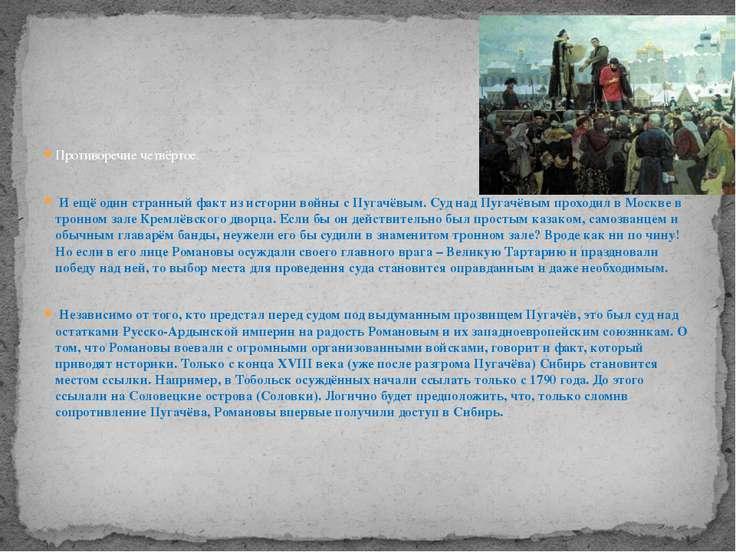 Противоречие четвёртое. И ещё один странный факт из истории войны с Пугачёвым...