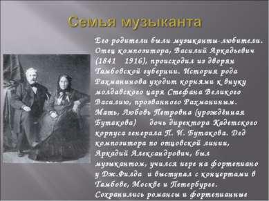Его родители были музыканты-любители. Отец композитора, Василий Аркадьевич (1...