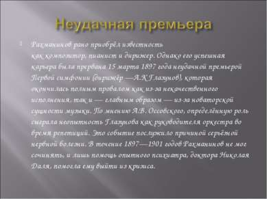 Рахманинов рано приобрёл известность каккомпозитор,пианистидирижер. Однак...