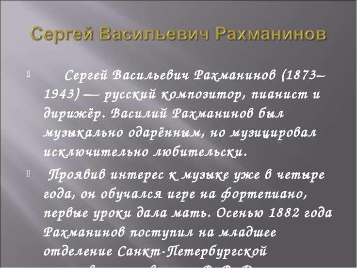 Сергей Васильевич Рахманинов (1873–1943) — русский композитор, пианист и дири...