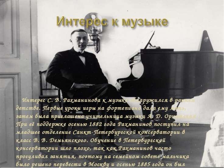 Интерес С. В. Рахманинова к музыке обнаружился в раннем детстве. Первые уроки...