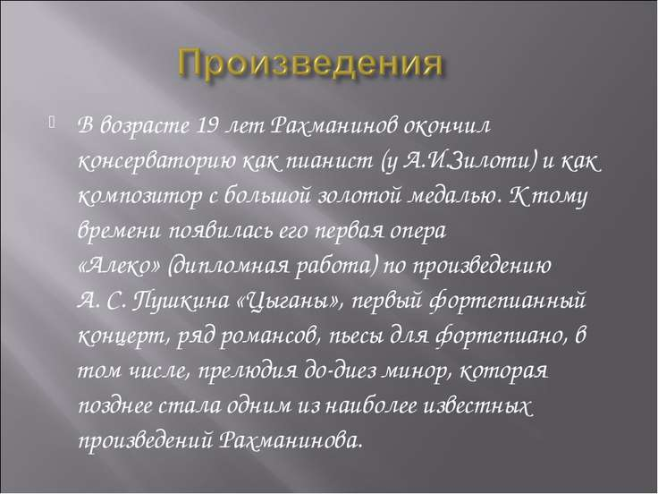 В возрасте 19 лет Рахманинов окончил консерваторию как пианист (уА.И.Зилоти)...