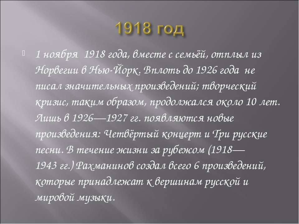 1 ноября 1918 года, вместе с семьёй, отплыл из Норвегии вНью-Йорк. Вплоть д...