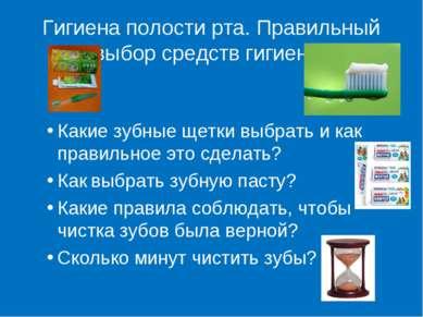 Гигиена полости рта. Правильный выбор средств гигиены. Какие зубные щетки выб...