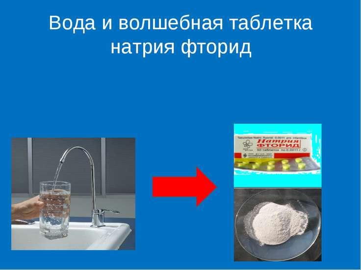 Вода и волшебная таблетка натрия фторид