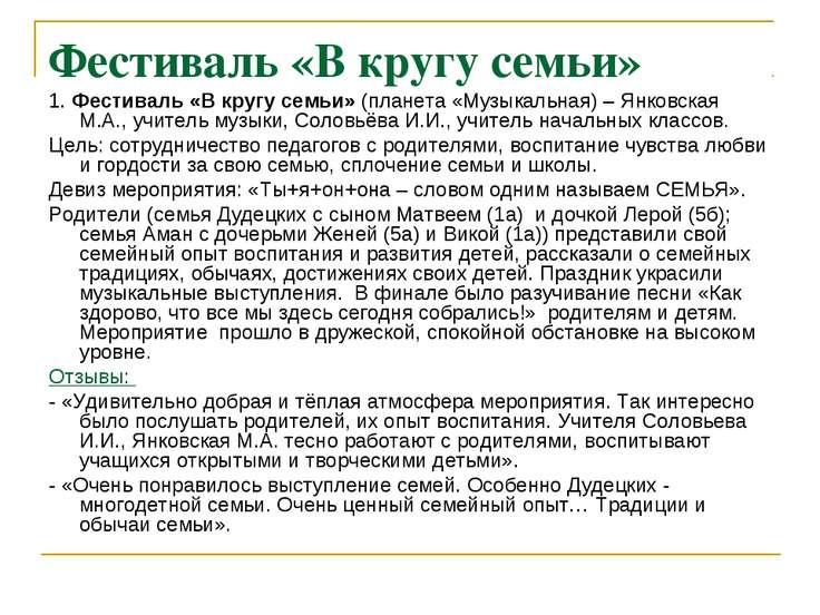 Фестиваль «В кругу семьи» 1. Фестиваль «В кругу семьи» (планета «Музыкальная)...