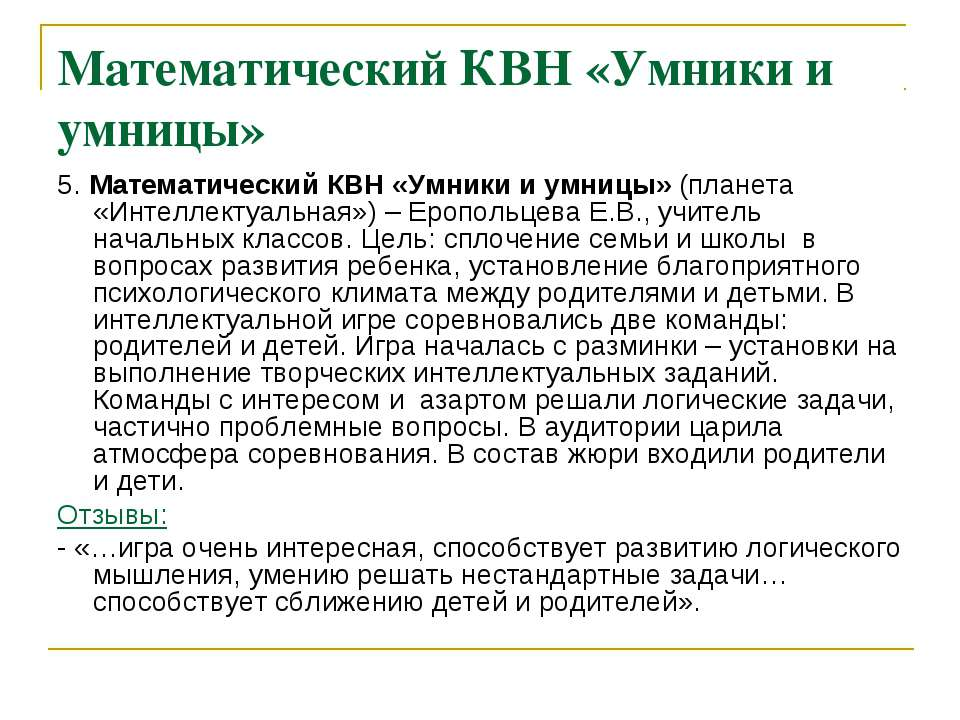 Математический КВН «Умники и умницы» 5. Математический КВН «Умники и умницы» ...