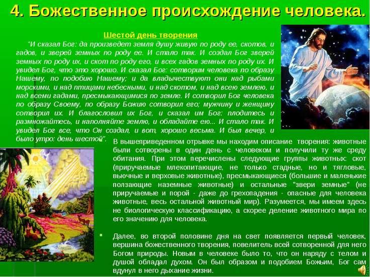 """Шестой день творения """"И сказал Бог: да произведет земля душу живую по роду ее..."""