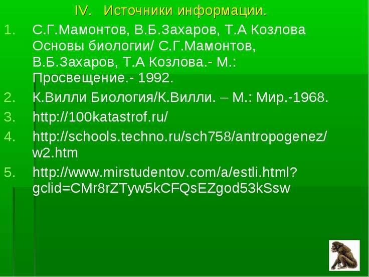 Источники информации. С.Г.Мамонтов, В.Б.Захаров, Т.А Козлова Основы биологии/...